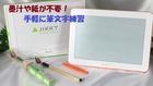 (Aセット)マグネ筆+磁気ボード【プラ軸 標準】1本 【磁気ボード JB-05】1個