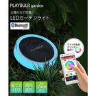 【送料無料】LED ライト ソーラー 充電 スマホ 連動 連携 ガーデンライト プレイバルブガーデン