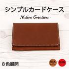 カードケース 【栃木レザー 日本製 全8色】