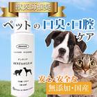 【送料無料】獣医師推奨 デンタリア