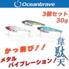 【送料無料】オーシャンブレイブ 【韋駄天(30B)】 メタルバイブレーション 3個セット (アピールカラー1,30g)