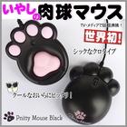 Pnitty Mouse -プニティマウス- ブラック(黒)
