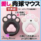 Pnitty Mouse -プニティマウス- 白&黒 2個セット(ホワイト&ブラック)