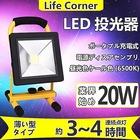 【送料無料】led 作業灯 投光器 ワークライト サーチライト ライト 充電式 20w 12v 24v 角型 普通型 昼光色 最大4時間連続点灯 防水 防塵 led作業灯