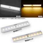 人感センサーライト 10灯 LEDライト 照明 人感 LED センサーライト 乾電池 フットライト防犯 災害 非常灯 昼白色 電球色