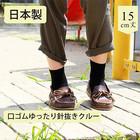 【送料無料・メール便】口ゴムゆったり! リブソックス3足セット / 婦人 / 日本製 / エムアンドエムソックス