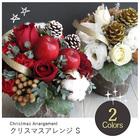 【期間限定12月20日まで】クリスマスアレンジ S