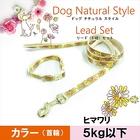 【送料無料】フルーリ/ヒマワリ(SS)花さかり首輪&リードセット《5kg以下の超小型犬用》ペッツルート