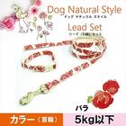 【送料無料】フルーリ/バラ(SS)花さかり首輪&リードセット《5kg以下の超小型犬用》ペッツルート