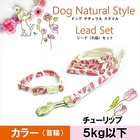 【送料無料】フルーリ/チューリップ(SS)花さかり首輪&リードセット《5kg以下の超小型犬用》ペッツルート