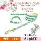【送料無料】フルーリ/マーガレット(SS)花さかり首輪&リードセット《5kg以下の超小型犬用》ペッツルート