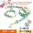 【送料無料】フルーリ/マーガレット(S)花さかり首輪&リードセットト《5~10kgの小型犬用》ペッツルート