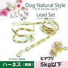【送料無料】フルーリ/ヒマワリ(SS)花さかりハーネス&リードセット《5kg以下の超小型犬用》ペッツルート