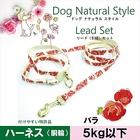 【送料無料】フルーリ/バラ(SS)花さかりハーネス&リードセット《5kg以下の超小型犬用》ペッツルート