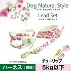 【送料込み】フルーリ/チューリップ(SS)花さかりハーネス&リードセット《5kg以下の超小型犬用》ペッツルート