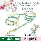 【送料無料】フルーリ/マーガレット(SS)花さかりハーネス&リードセット《5kg以下の超小型犬用》ペッツルート