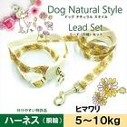 【送料無料】フルーリ/ヒマワリ(S)花さかりハーネス&リードセット《5~10kgの小型犬用》ペッツルート