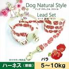 【送料無料】フルーリ/バラ(S)花さかりハーネス&リードセット《5~10kgの小型犬用》ペッツルート
