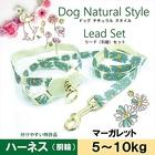 【送料無料】フルーリ/マーガレット(S)花さかりハーネス&リードセット《5~10kgの小型犬用》ペッツルート