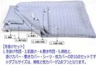 W冬掛けセット(ダブルサイズ) 『☆アレルギークリア☆』(特殊防ダニ布団)