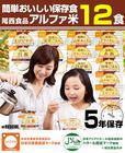 尾西のアルファ米12食セット