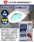 ≪非常用トイレ≫トイレONE20枚入り【発送に90~120日ほどお時間を頂いております。】