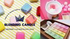 Blending Candle 16+ウォーマー(ブレンディングキャンドル)