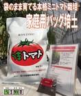 おうちでTRY!家庭用バッグ培土【トマト栽培用の土】