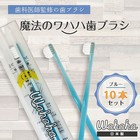 魔法のワハハ歯ブラシ 10本セット【ブルー】