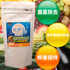 貝の粉雪 野菜・果実洗浄