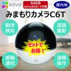 みまもりカメラC6T(64GBmicroSDカード付属)