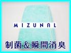 【MIZUNAL】制菌・瞬間消臭 スポーツタオル(2枚組)