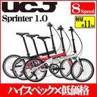UCJ Sprinter1.0 【軽量/アルミフレーム/折りたたみ自転車/20インチ/8段変速】