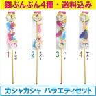 【送料無料】つり竿の猫おもちゃ カシャカシャぶんぶん4種各1本バラエティセット ※日時指定不可