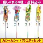 【送料込み】猫じゃらし カシャカシャじゃれる4種各1本バラエティセット 日本製 ペッツルート