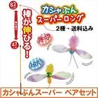 【送料無料】カシャぶんスーパーロング2種セット 82cmに伸びる つり竿の猫おもちゃ 日本製 ペッツルート ※日時指定不可