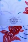 法隆寺手ぬぐい 金魚