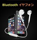 イヤホン Bluetooth スポーツ ワイヤレス ランニング ワイヤレス イヤフォン S6