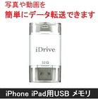 iPhone USBメモリ iDrive メモリ 32GB iPad iPhoneX iPhone8 iPhone7 iPad USB iPhone USB メモリ 大容量 PC パソコン バックアップ コピー 外部 メモリ データの移行簡単
