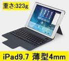 iPad Bluetooth キーボード 超薄型タイプ 0.4mmキーボード カバー iPad Air1 Air2 Pro9.7 2017年9.7 共通 キーボード