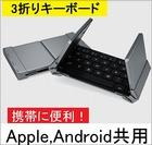 Bluetooth キーボード 3折タイプ キーボード bluetooth コンパクト ワイヤレス スマホ スマートフォン タブレット用