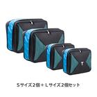 TASKIN KOMPAK コンプレッション収納バッグ (Sサイズ2個+Lサイズ2個)
