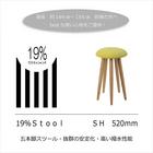 19% スツール SH520【スタンダードカラー7色】