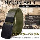 高品質 ナイロンベルト 軽量 YKK 強化樹脂バックル フリーサイズ サバイバルゲーム アウトドア スポーツ 作業