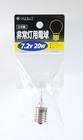 非常灯用電球 7.2V 20W 口金E17 【10個セット】/K