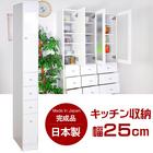 クリスタ幅25cmキッチン収納【日本製!完成品でお届け】※配達指定不可