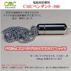 【送料無料】CMCペンダント-500