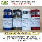 【送料無料】CMCスタビライザー5
