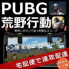 PUBG MOBILE 荒野行動コントローラー