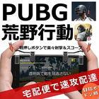 八代目最新改良版 PUBG MOBILE 荒野行動コントローラー